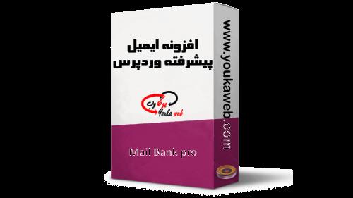 افزونه ایمیل وردپرس Mail Bank پرو